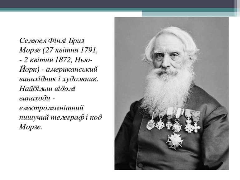 Семюел Фінлі Бриз Морзе (27 квітня 1791, - 2 квітня 1872, Нью-Йорк) - америка...