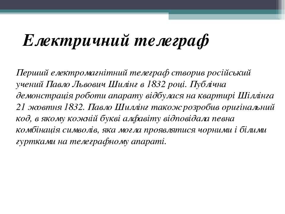 Перший електромагнітний телеграф створив російський учений Павло Львович Шилі...