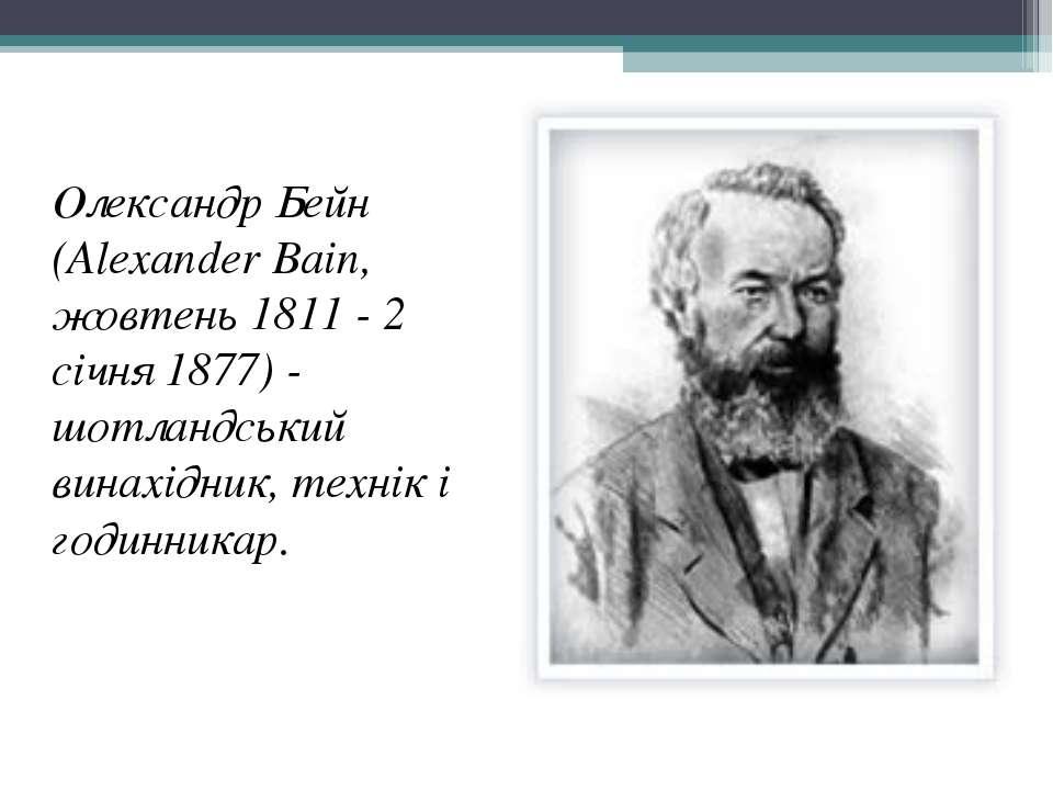 Олександр Бейн (Alexander Bain, жовтень 1811 - 2 січня 1877) - шотландський в...