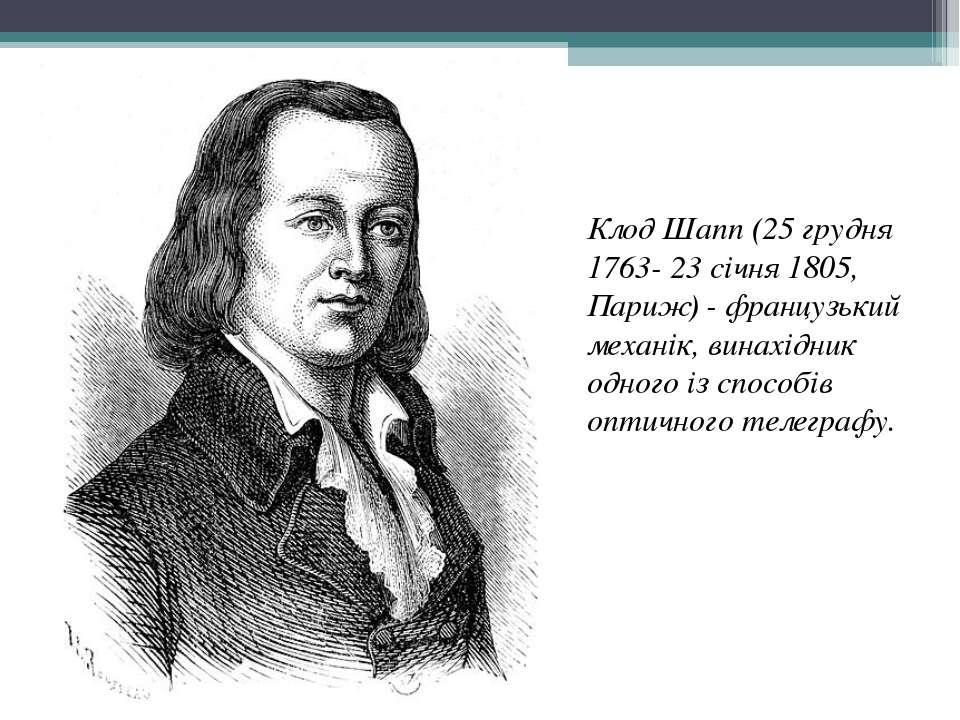Клод Шапп (25 грудня 1763- 23 січня 1805, Париж) - французький механік, винах...