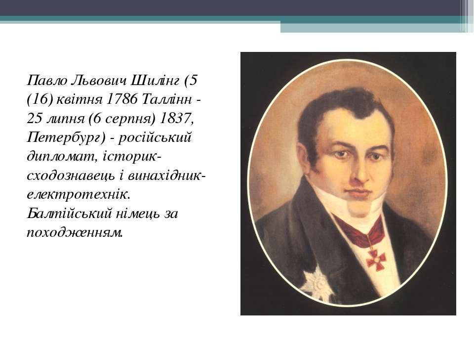 Павло Львович Шилінг (5 (16) квітня 1786 Таллінн - 25 липня (6 серпня) 1837, ...