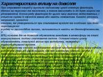 Характеристика впливу на довкілля При отриманні енергії у вугільно-паливному ...