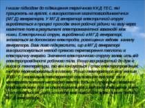 Іншим підходом до підвищення термічного ККД ТЕС, які працюють на вугіллі, є в...