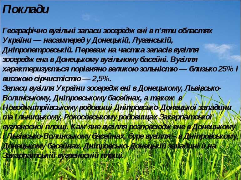 Поклади Географічно вугільні запаси зосереджені в п'яти областях України — на...