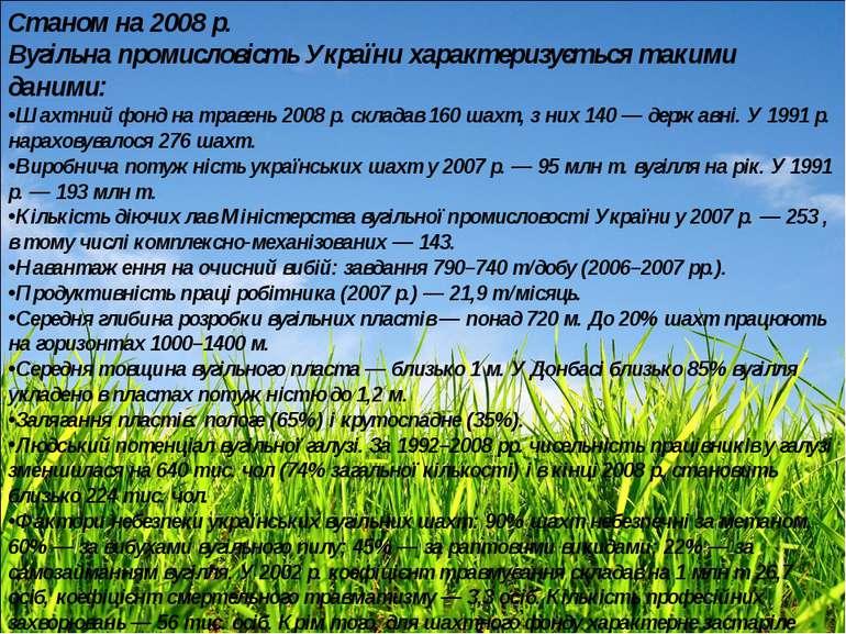 Станом на 2008 р. Вугільна промисловість України характеризується такими дани...