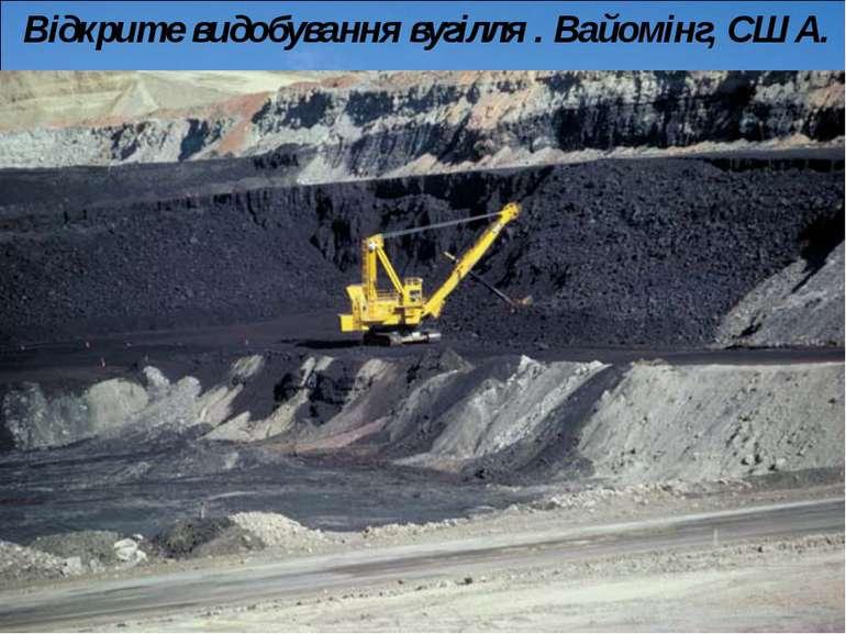 Відкрите видобування вугілля .Вайомінг,США.