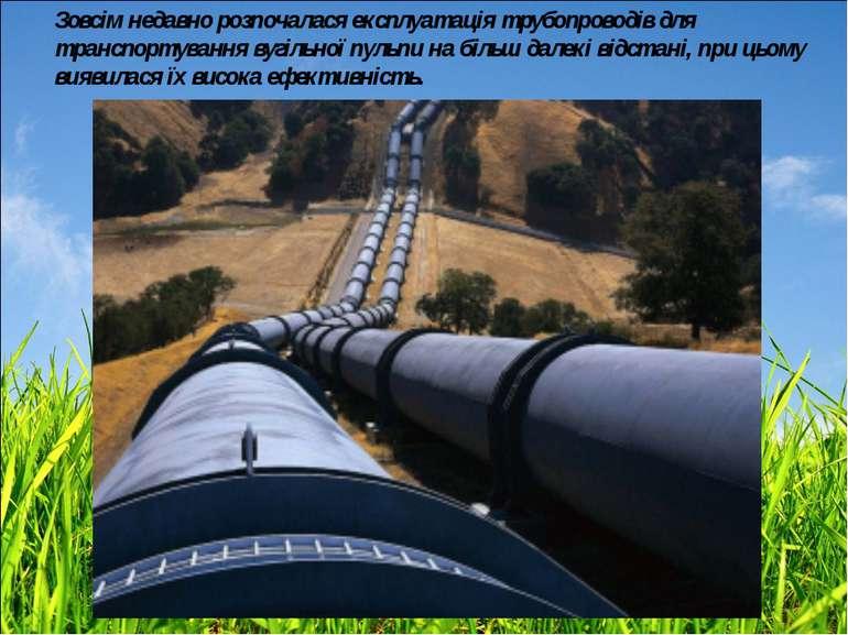Зовсім недавно розпочалася експлуатація трубопроводів для транспортування вуг...