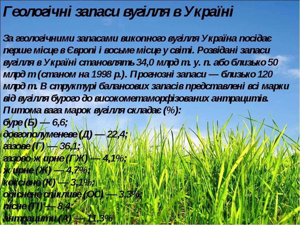 Геологічні запаси вугілля в Україні За геологічними запасами викопного вугілл...