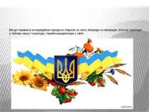 Місце України в інтеграційних процесах Європи та світу. Міграція та еміграція...