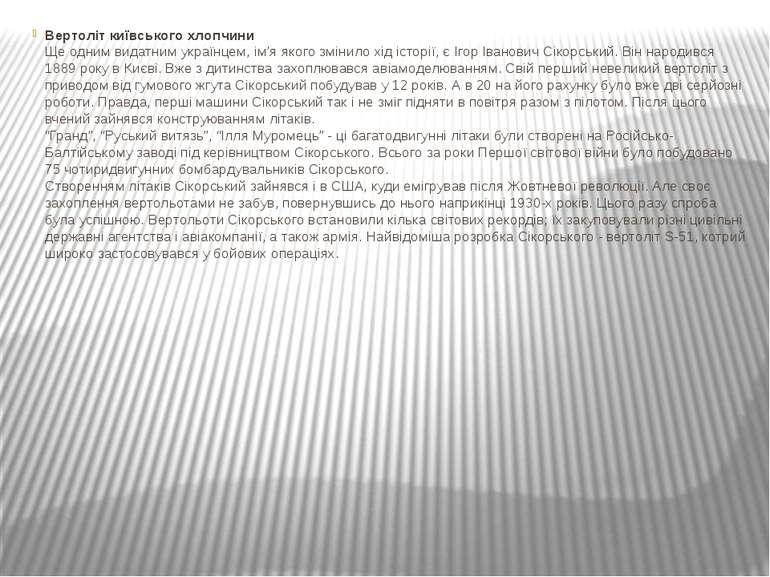 Вертоліт київського хлопчини Ще одним видатним українцем, ім'я якого змінило ...