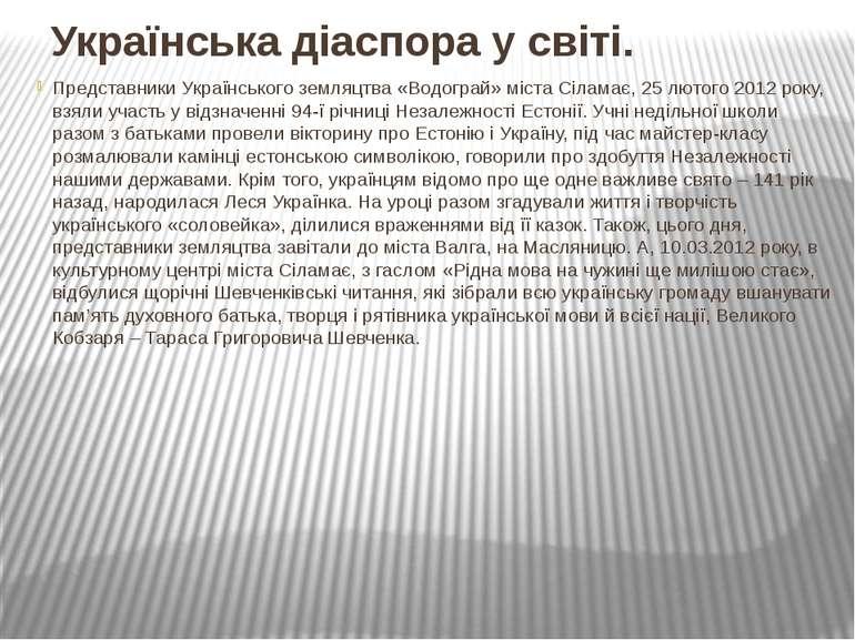 Українська діаспора у світі. Представники Українського земляцтва «Водограй» м...