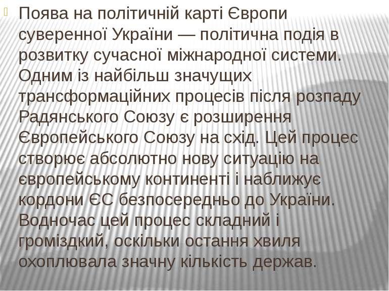 Поява на політичній карті Європи суверенної України — політична подія в розви...