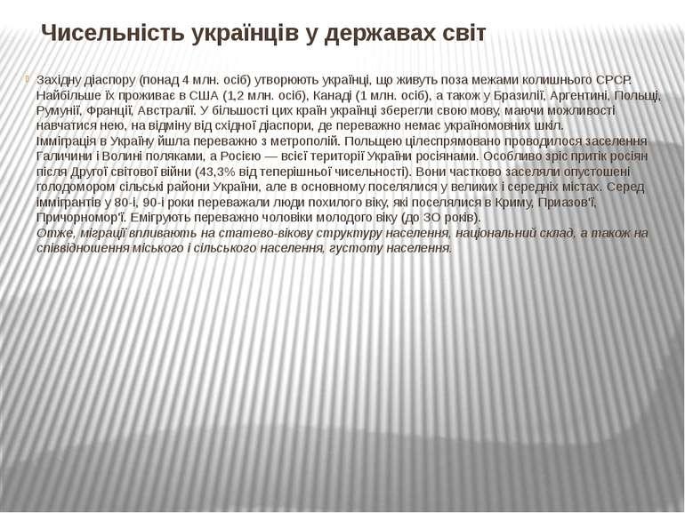 Чисельність українців у державах світ Західну діаспору (понад 4 млн. осіб) ут...