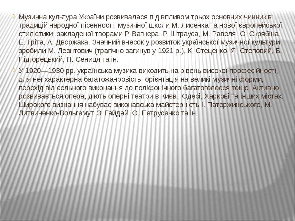 Музична культура України розвивалася під впливом трьох основних чинників: тра...