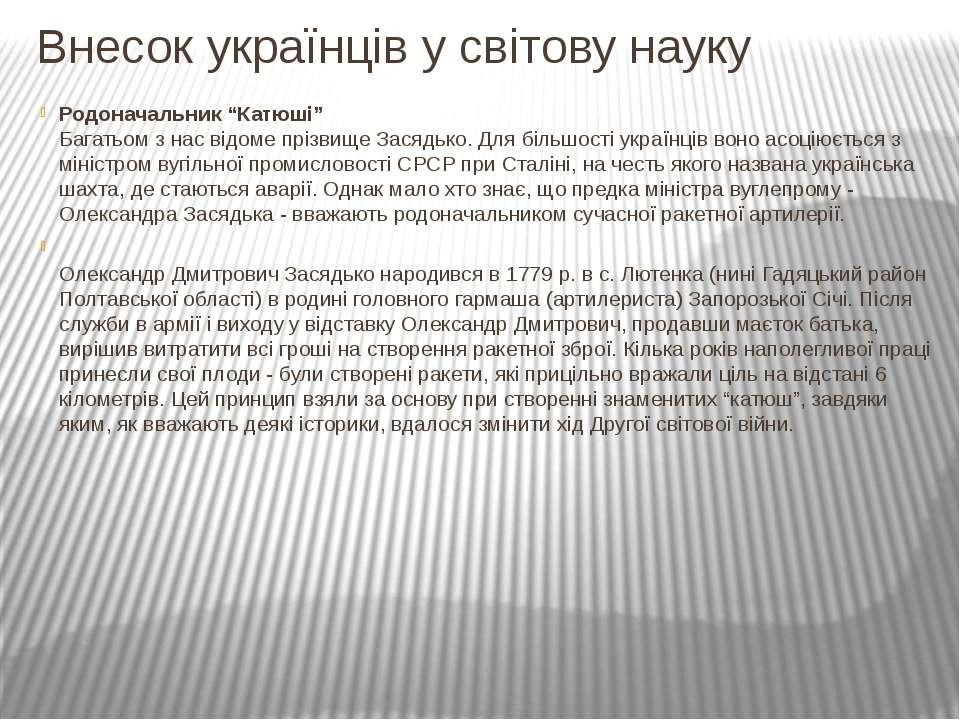 """Внесок українців у світову науку Родоначальник """"Катюші"""" Багатьом з нас відоме..."""