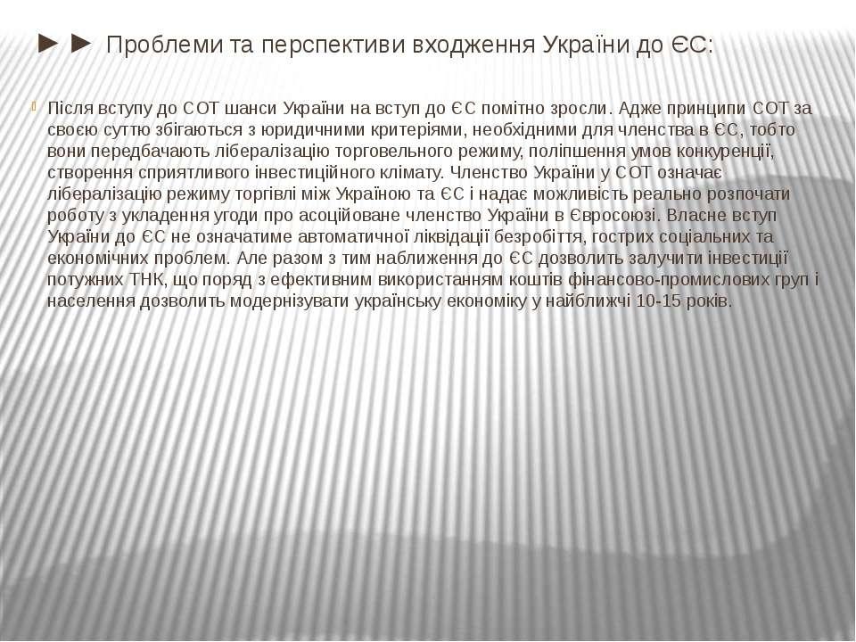 ►► Проблеми та перспективи входження України до ЄС: Після вступу до COT шанси...