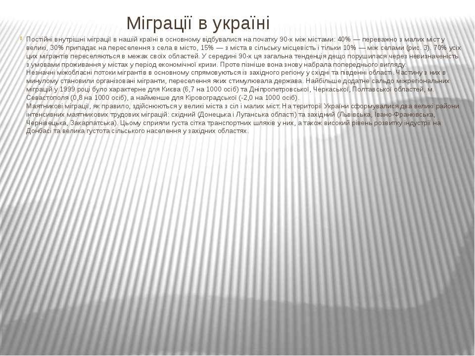 Міграції в україні Постійні внутрішні міграції в нашій країні в основному від...