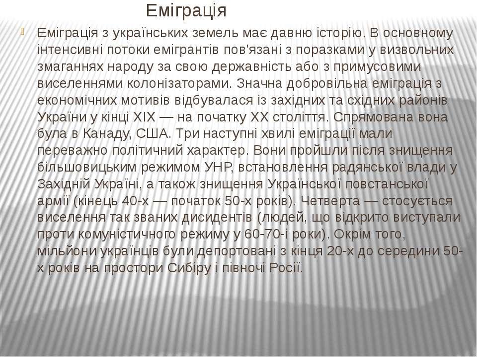 Еміграція Еміграція з українських земель має давню історію. В основному інтен...