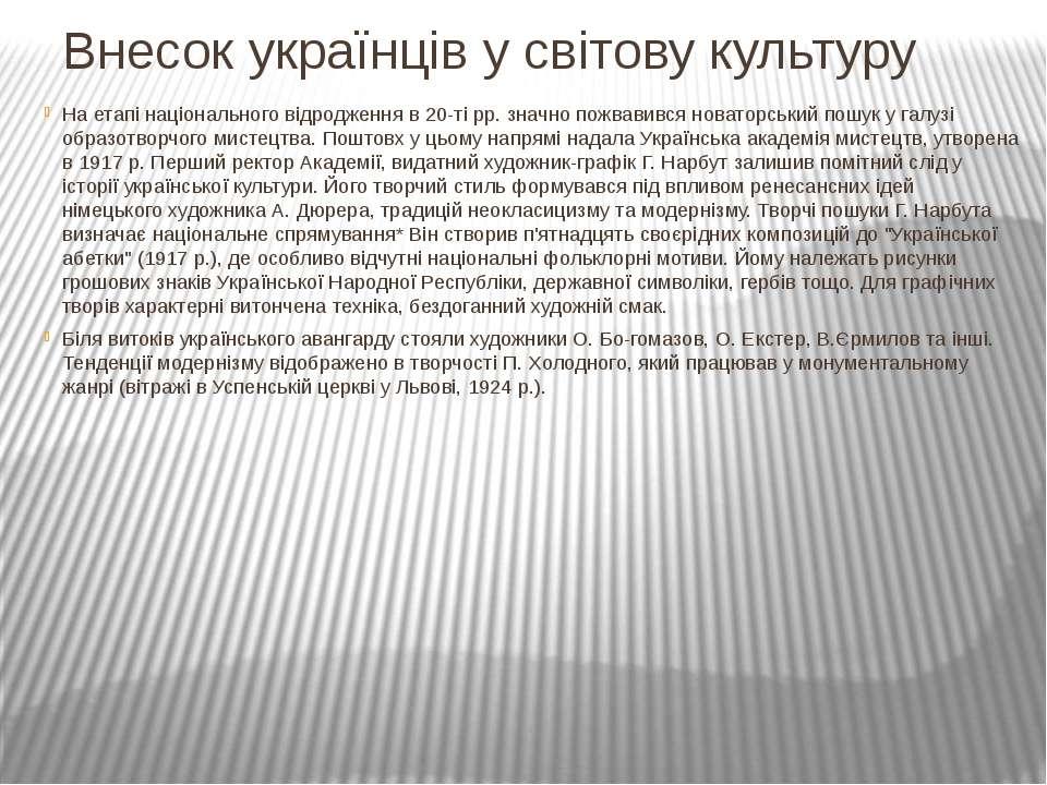 Внесок українців у світову культуру На етапі національного відродження в 20-т...