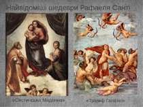 Найвідоміші шедеври Рафаеля Санті «Сікстинська Мадонна» «Тріумф Галатеї»