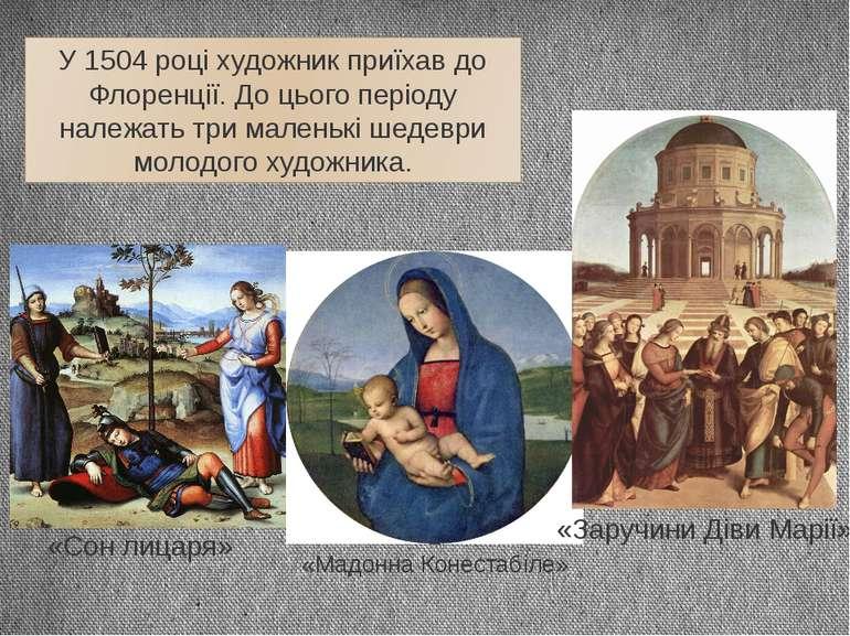 У 1504 році художник приїхав до Флоренції. До цього періоду належать три мале...