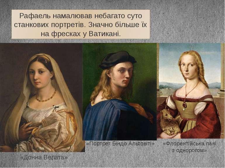 Рафаель намалював небагато суто станкових портретів. Значно більше їх на фрес...