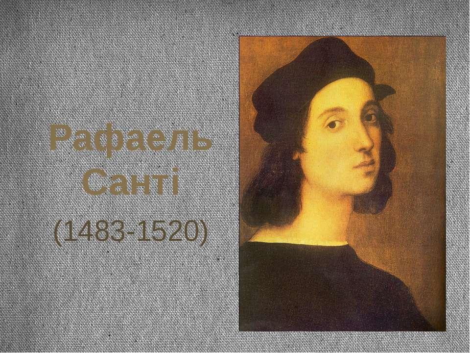 Рафаель Санті (1483-1520)