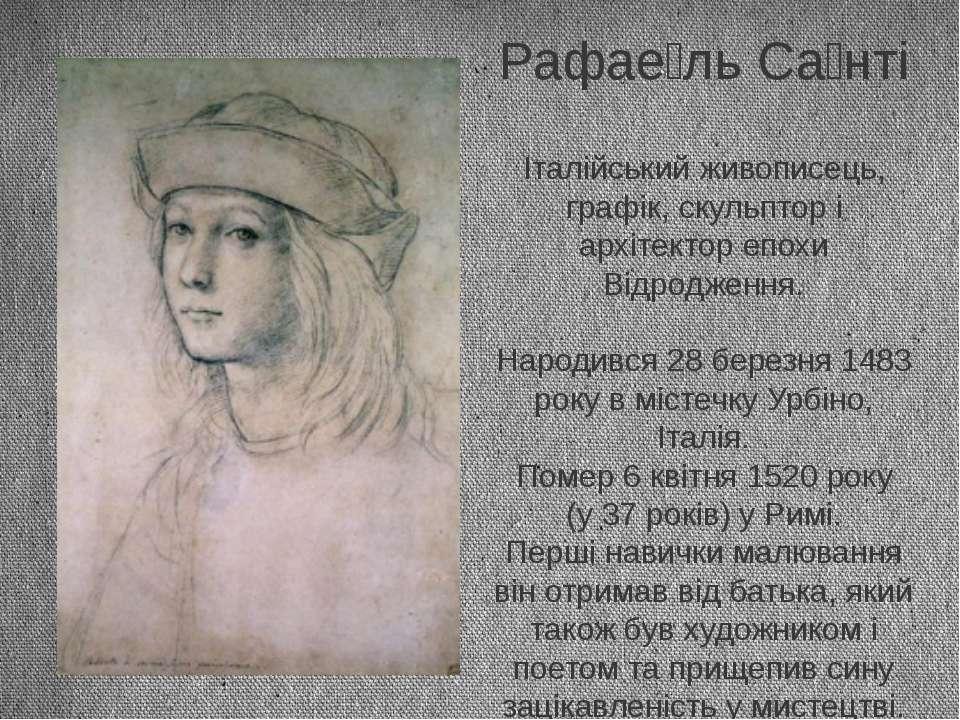 Рафае ль Са нті Італійський живописець, графік, скульптор і архітектор епохи ...