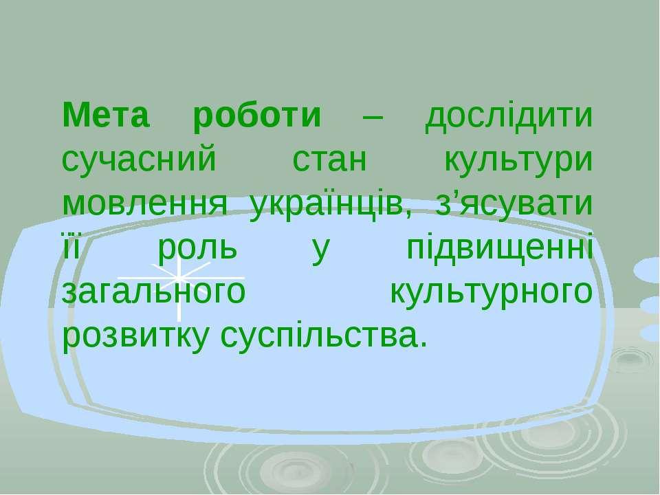 Мета роботи – дослідити сучасний стан культури мовлення українців, з'ясувати ...