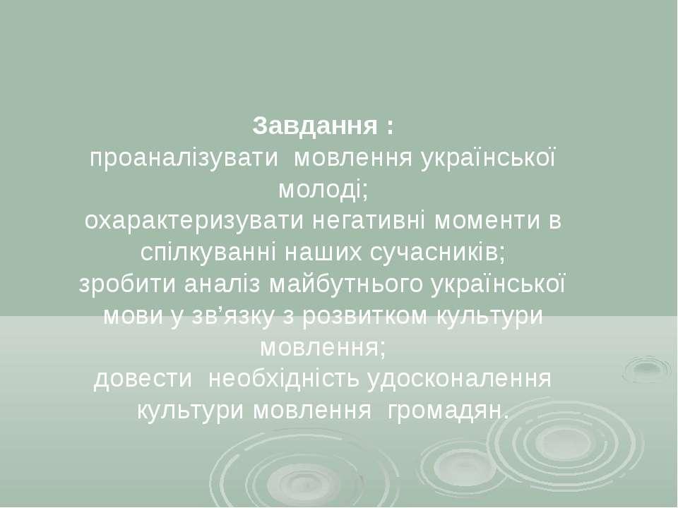 Завдання : проаналізувати мовлення української молоді; охарактеризувати негат...
