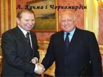 Л. Кучма і Чорномирдін