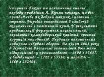 Історичні факти та політичний аналіз періоду правління Л. Кучми показує, що в...