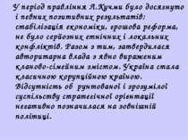 У період правління Л.Кучми було досягнуто і певних позитивних результатів: ст...