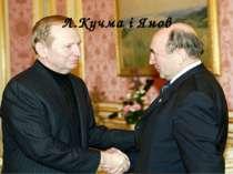 Л.Кучма і Янов