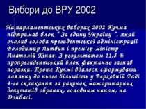 """Вибори до ВРУ 2002 На парламентських виборах 2002 Кучма підтримав блок """" За є..."""