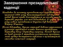 Завершення президентської каденції Незадовго до початку президентської передв...