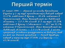Перший термін 10 липня 1994— обраний на посаду Президента України у 1-му тур...