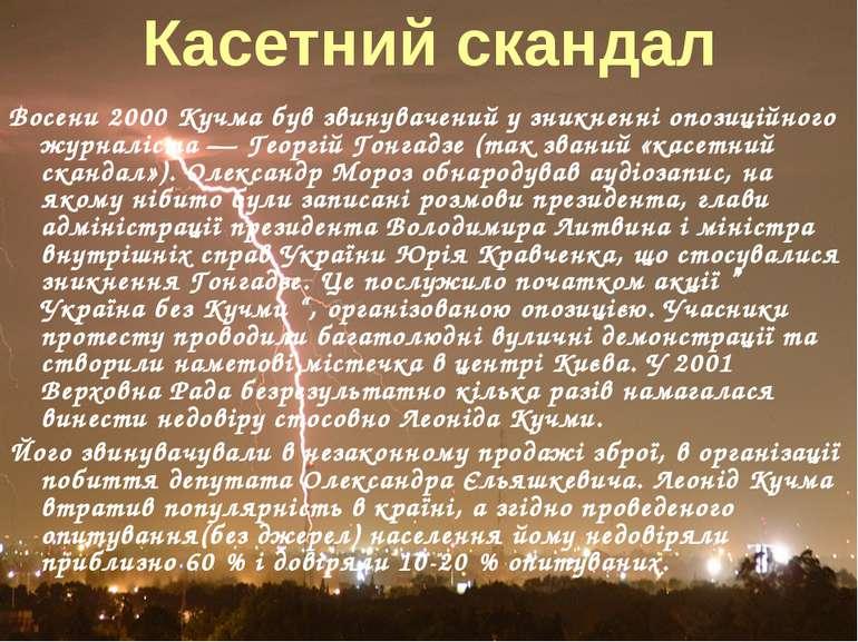 Касетний скандал Восени 2000 Кучма був звинувачений у зникненні опозиційного ...