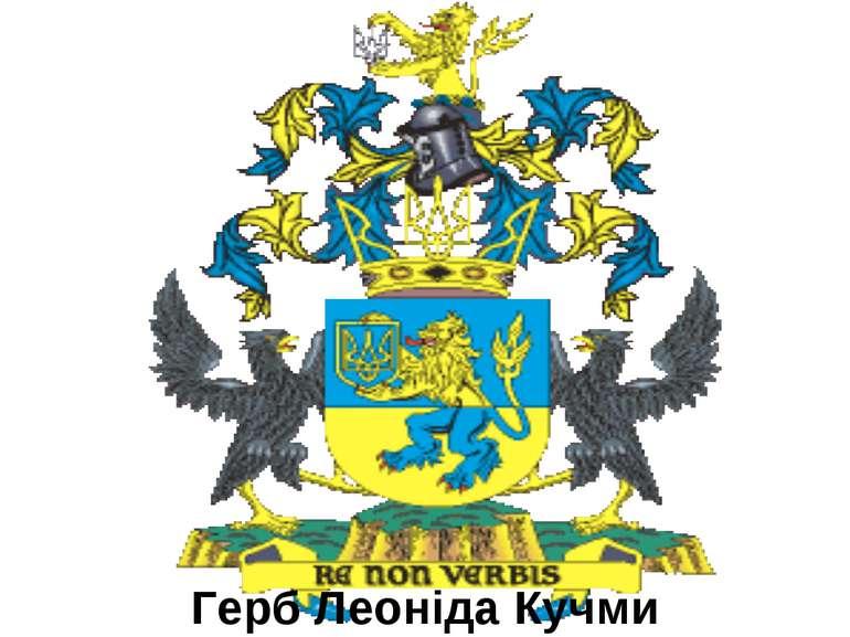 Герб Леоніда Кучми