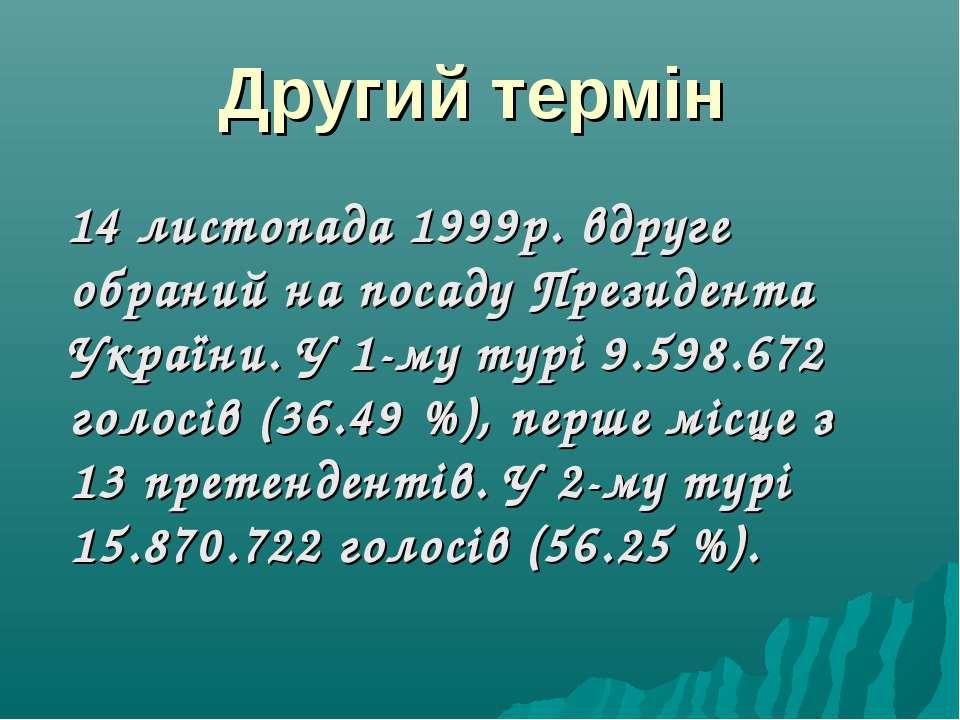 Другий термін 14 листопада 1999р. вдруге обраний на посаду Президента України...