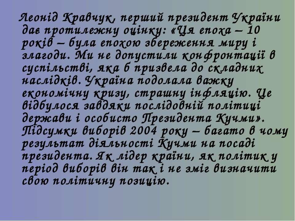 Леонід Кравчук, перший президент України дає протилежну оцінку: «Ця епоха – 1...