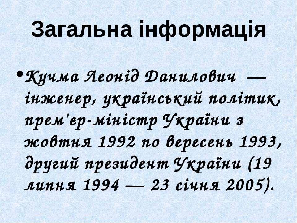 Загальна інформація Кучма Леонід Данилович — інженер, український політик, п...
