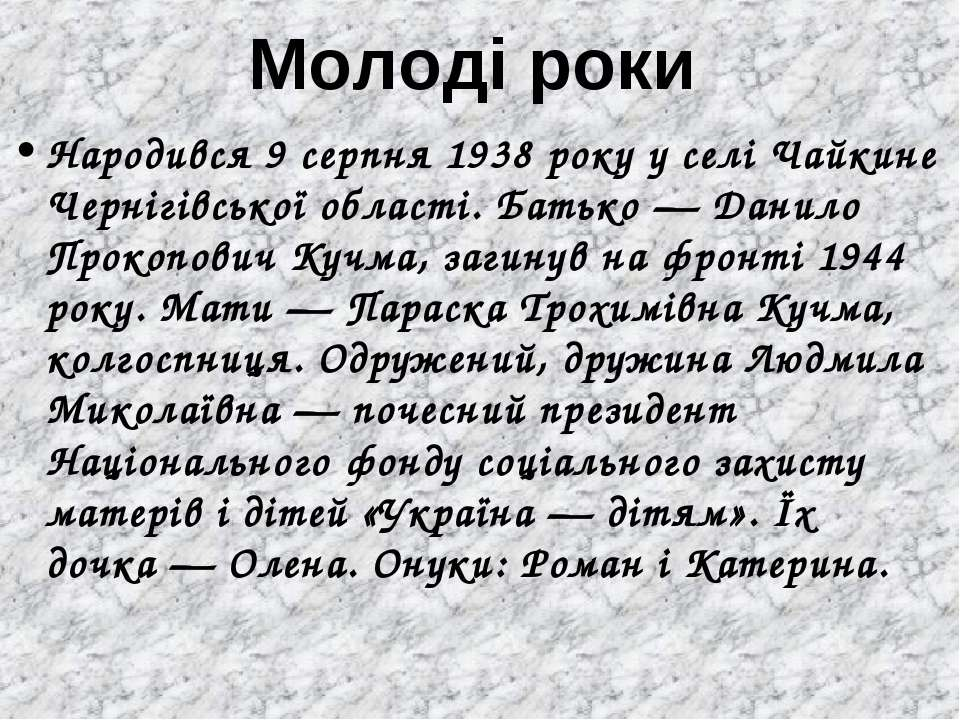 Молоді роки Народився 9 серпня 1938 року у селі Чайкине Чернігівської області...
