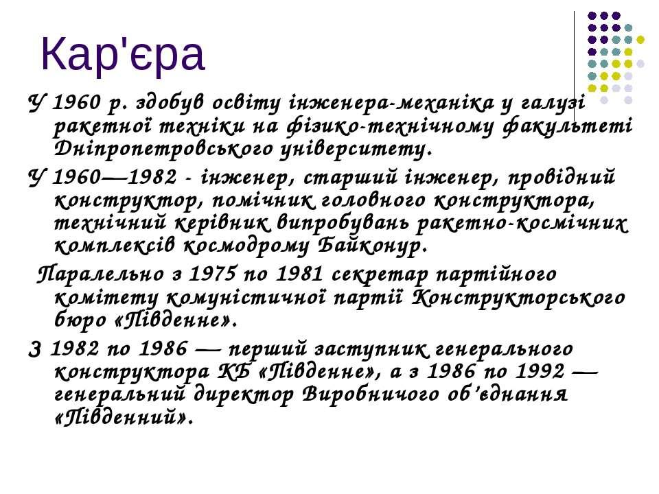 Кар'єра У 1960 р. здобув освіту інженера-механіка у галузі ракетної техніки н...