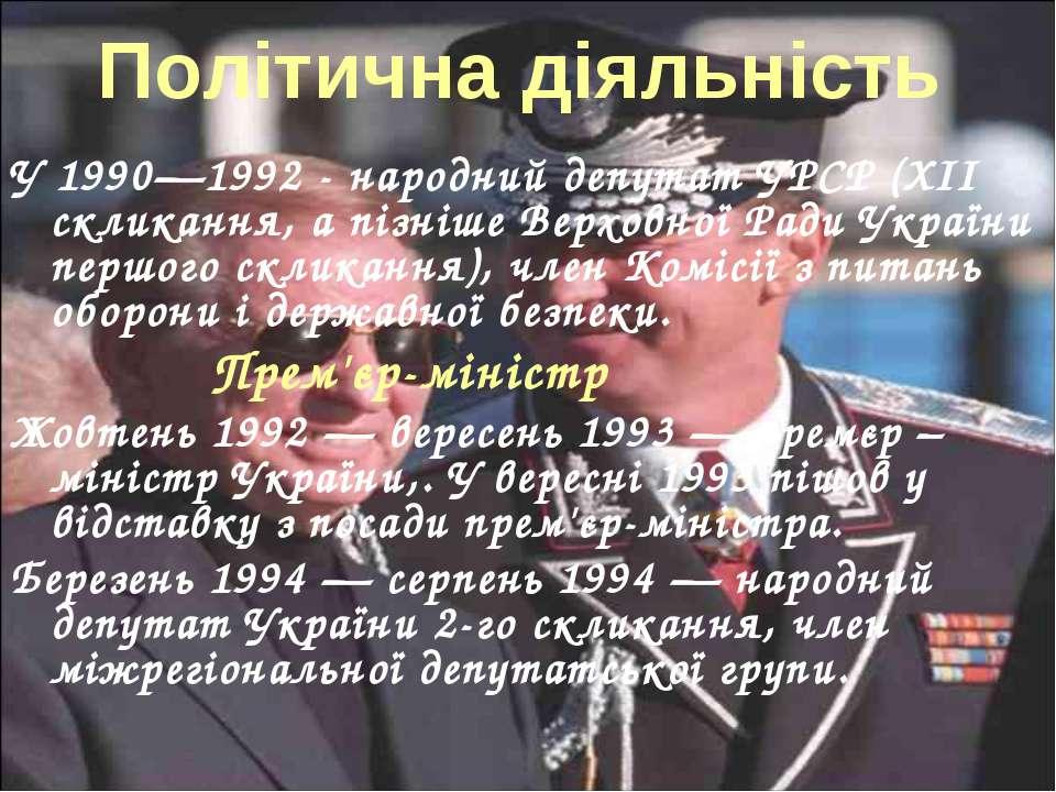 Політична діяльність У 1990—1992 - народний депутат УРСР (XII скликання, а пі...