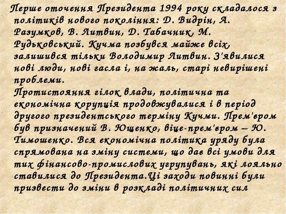 Перше оточення Президента 1994 року складалося з політиків нового покоління: ...