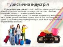 Туристична індустрія Сучасна індустрія туризму - одна з найбільш швидко прогр...