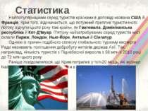 Статистика Найпопулярнішими серед туристів країнами в доповіді названа США й ...