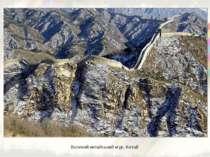 Великий китайський мур, Китай