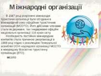 Міжнародні організації В 1947 році розрізнені міжнародні туристичні організац...